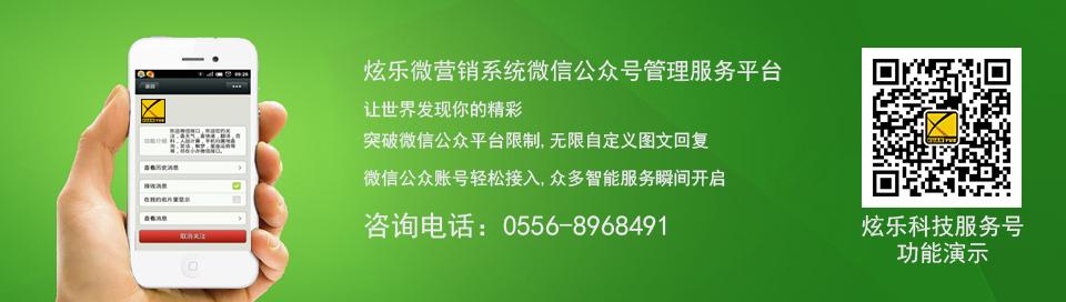 炫乐微信营销